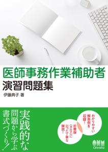 医師事務作業補助者 演習問題集 Book Cover