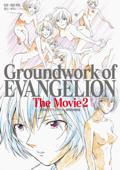 新世紀エヴァンゲリオン 劇場版原画集 Groundwork of EVANGELION The Movie 2 Book Cover