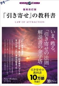 復刻改訂版 「引き寄せ」の教科書 Book Cover
