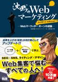 沈黙のWebマーケティング ─Webマーケッター ボーンの逆襲─ アップデート・エディション Book Cover