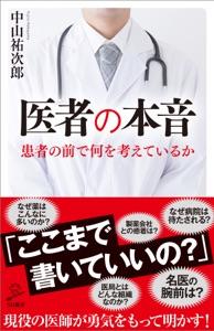 医者の本音 Book Cover
