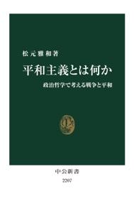 平和主義とは何か 政治哲学で考える戦争と平和 Book Cover