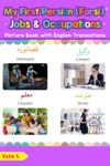 My First Persian Farsi Jobs And Occupations Picture Book With English Translations