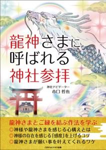 龍神さまに呼ばれる神社参拝 Book Cover