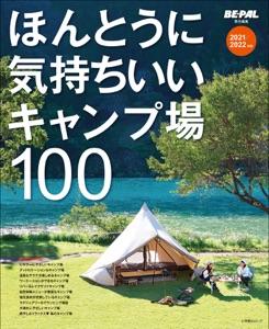 ほんとうに気持ちいいキャンプ場100 2021/2022年版 Book Cover