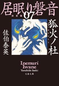 狐火ノ杜 居眠り磐音(七)決定版 Book Cover