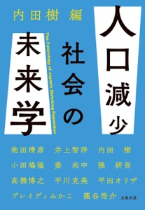 人口減少社会の未来学 Book Cover