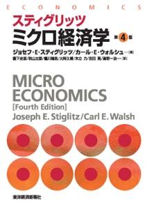 スティグリッツ ミクロ経済学(第4版) Book Cover