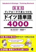 場面別 ディアロークで身につけるドイツ語単語4000(音声DL付) Book Cover