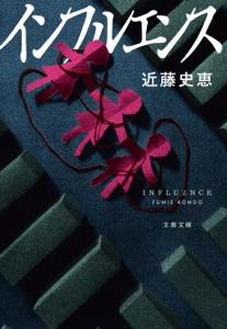 インフルエンス Book Cover