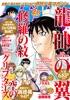 月刊少年マガジン 2021年2月号 [2021年1月6日発売]