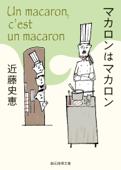 マカロンはマカロン Book Cover
