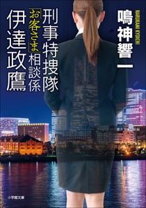 刑事特捜隊「お客さま」相談係 伊達政鷹 Book Cover