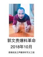 郭文贵爆料革命2018年10月