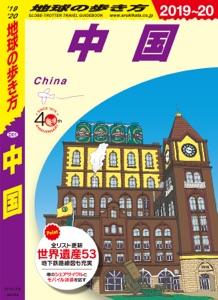 地球の歩き方 D01 中国 2019-2020 Book Cover
