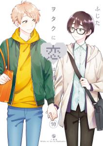 ヲタクに恋は難しい(10) Book Cover