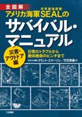 アメリカ海軍SEALのサバイバル・マニュアル 災害・アウトドア編 Book Cover