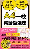 A4一枚英語勉強法 見るだけで英語ペラペラになる Book Cover