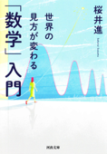 世界の見方が変わる「数学」入門 Book Cover