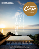 Casa BRUTUS特別編集 【完全版】杉本博司が案内する おさらい日本の名建築 Book Cover