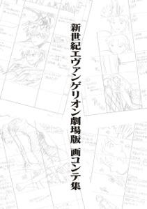 新世紀エヴァンゲリオン劇場版 画コンテ集 Book Cover