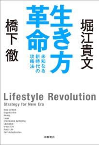 生き方革命 未知なる新時代の攻略法 Book Cover