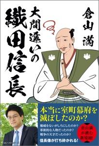 大間違いの織田信長 Book Cover
