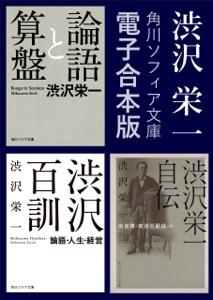 【合本版】 渋沢栄一 『論語と算盤』『渋沢百訓』『渋沢栄一自伝』 Book Cover