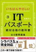 【令和3年度】 いちばんやさしいITパスポート 絶対合格の教科書+出る順問題集 (新試験シラバス5.0完全対応) Book Cover