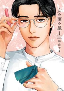 女の園の星(1)【電子限定特典付】 Book Cover