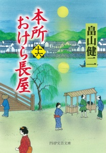 本所おけら長屋(十六) Book Cover