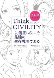 まんがでわかる Think CIVILITY 「礼儀正しさ」こそ最強の生存戦略である Book Cover