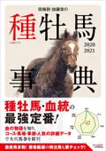 田端到・加藤栄の種牡馬事典 2020-2021 Book Cover