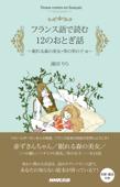 フランス語で読む12のおとぎ話 眠れる森の美女・雪の男の子 他 Book Cover