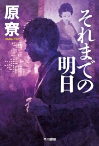 それまでの明日 Book Cover