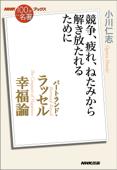 NHK「100分de名著」ブックス バートランド・ラッセル 幸福論 競争、疲れ、ねたみから解き放たれるために Book Cover