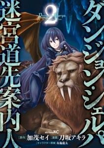 ダンジョン・シェルパ 迷宮道先案内人(2) Book Cover