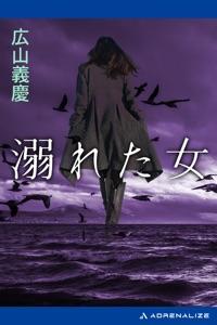 溺れた女 Book Cover