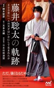 藤井聡太の軌跡 ~400年に一人の天才はいかにして生まれたか~ Book Cover