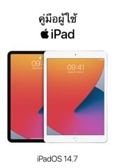 คู่มือผู้ใช้ iPad