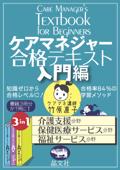 ケアマネジャー合格テキスト入門編 Book Cover