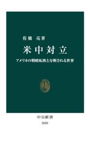 米中対立 アメリカの戦略転換と分断される世界 Book Cover