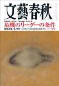 文藝春秋2021年11月号 Book Cover