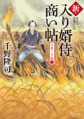 新・入り婿侍商い帖 古米三千俵(二) Book Cover