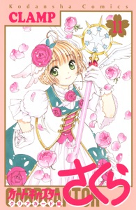 カードキャプターさくら クリアカード編(11) Book Cover