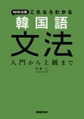 NHK出版 これならわかる 韓国語文法 入門から上級まで Book Cover