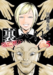裏バイト:逃亡禁止(5) Book Cover