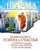 Великая книга успеха и счастья от монаха, который продал свой «феррари» (сборник)