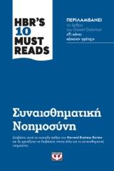 Hbr's Ten Must Reads - Συναισθηματική Νοημοσύνη