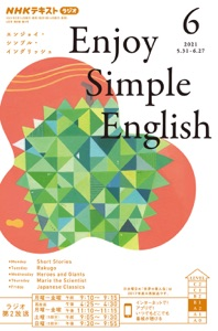 NHKラジオ エンジョイ・シンプル・イングリッシュ 2021年6月号 Book Cover